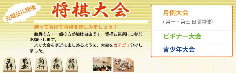 広小路将棋クラブ主催将棋大会